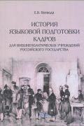 История языковой подготовки кадров