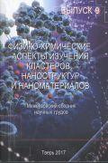 Физико-химические аспекты изучения кластеров, наноструктур и наноматериалов