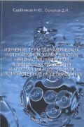Изучение термодинамических и структурных характеристик наночастиц металлов в процессах плавления и кристаллизации