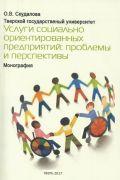 Услуги социально ориентированных предприятий: проблемы и перспективы